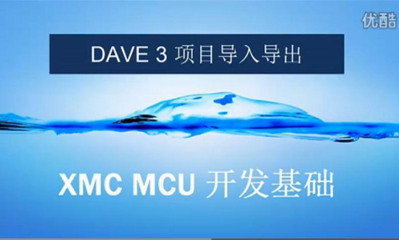 XMC MCU 开发基础:DAVE3项目导入导出