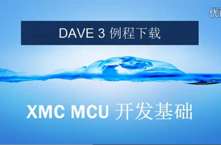XMC MCU 开发基础:DAVE3例程下载
