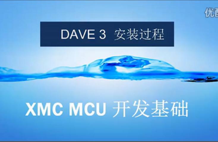 XMC MCU 开发基础:DAVE3安装过程