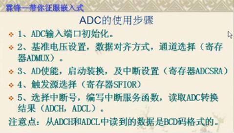 视频:AVR单片机ADC的原理(下)