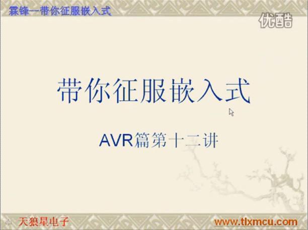 基于AVR单片机的USART通信接口部分(上)