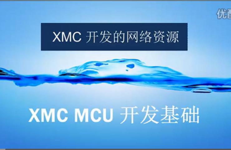 XMC MCU 开发基础:XMC开发的网络资源