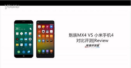 小米4和魅族MX4的性能对比