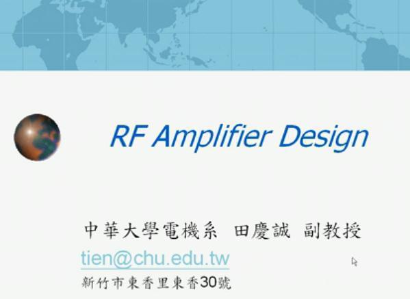 台湾大学 - 关于射频放大器的应用介绍(1-6)