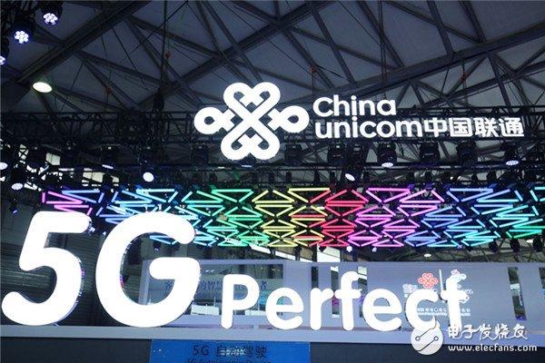 中国联通签署5G合作计划打造产业新生态