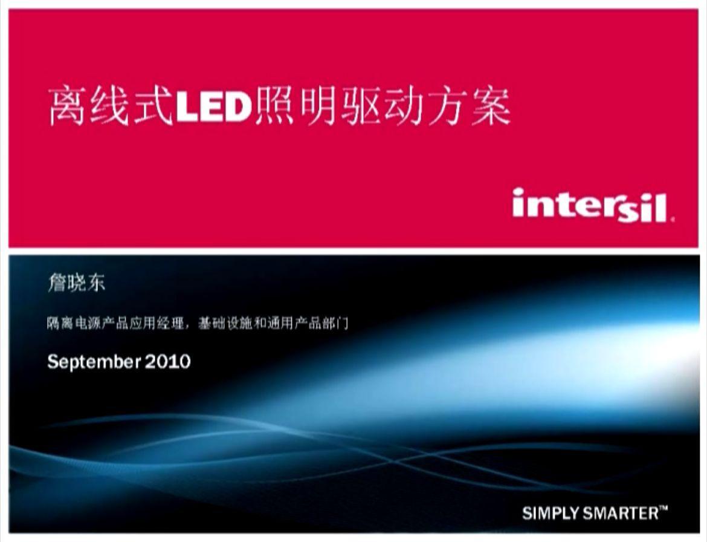 关于对离线式LED照明驱动的介绍