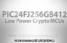关于PIC24FJ256GB412系列低功耗单片机的特点介绍