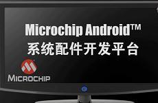 关于Microchip PIC24F Andro...