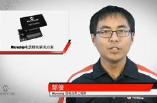 关于Microchip MIC系列电源模块解决方案的介绍