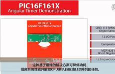 介绍关于PIC16F161X角度定时器的操作演示