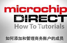 microchipDIRECT入门 — 讲解如何添加和管理商务账户的成员操作