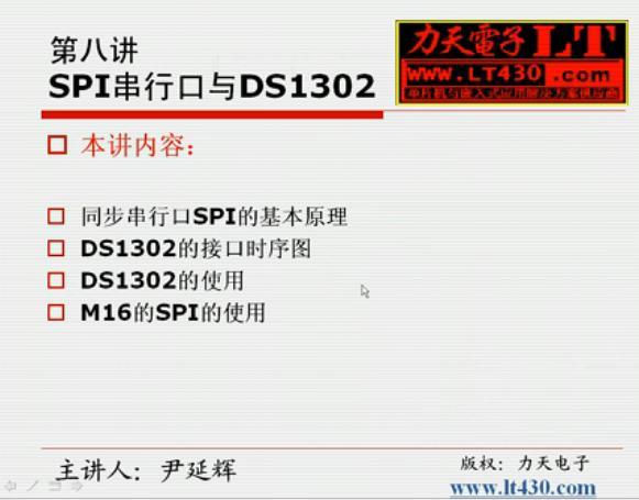 关于SPI串行口与DS1302特点介绍