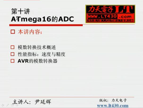 关于AVR单片机的ADC介绍
