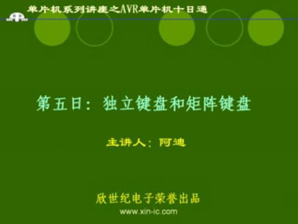 AVR单片机十日通:介绍独立键盘和矩阵键盘的原理及应用