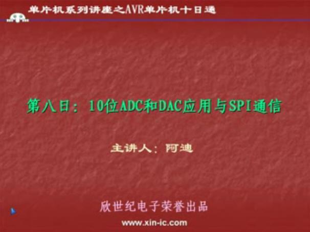 AVR单片机十日通:10位ADC和DAC的应用与SPI通信的介绍