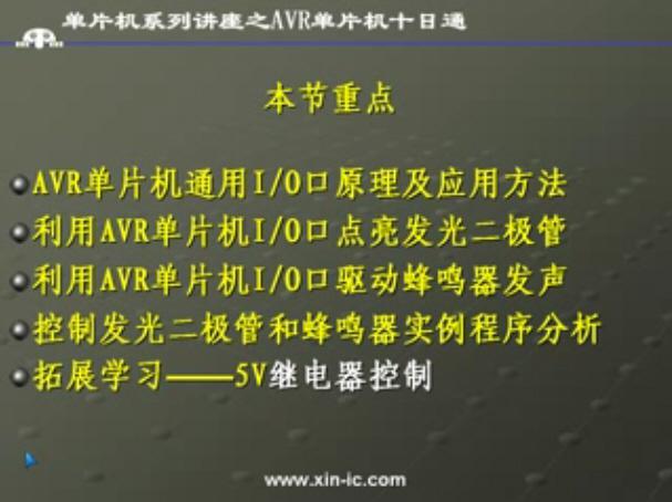 AVR单片机十日通:AVR IO口知识、发光二极...