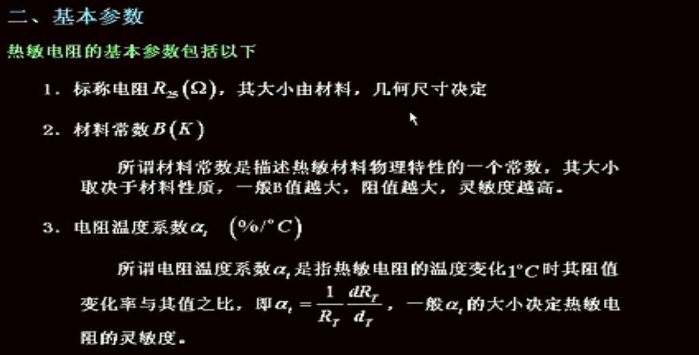 介绍传感器与检测技术应用(27)