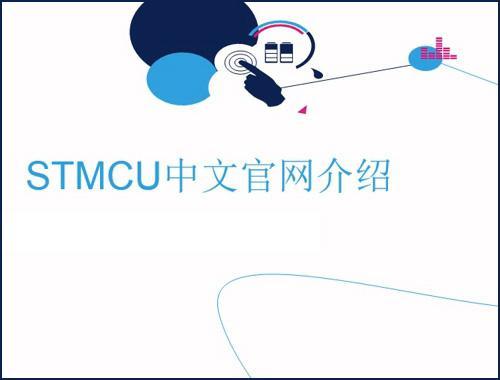 关于STMCU中文官网的介绍