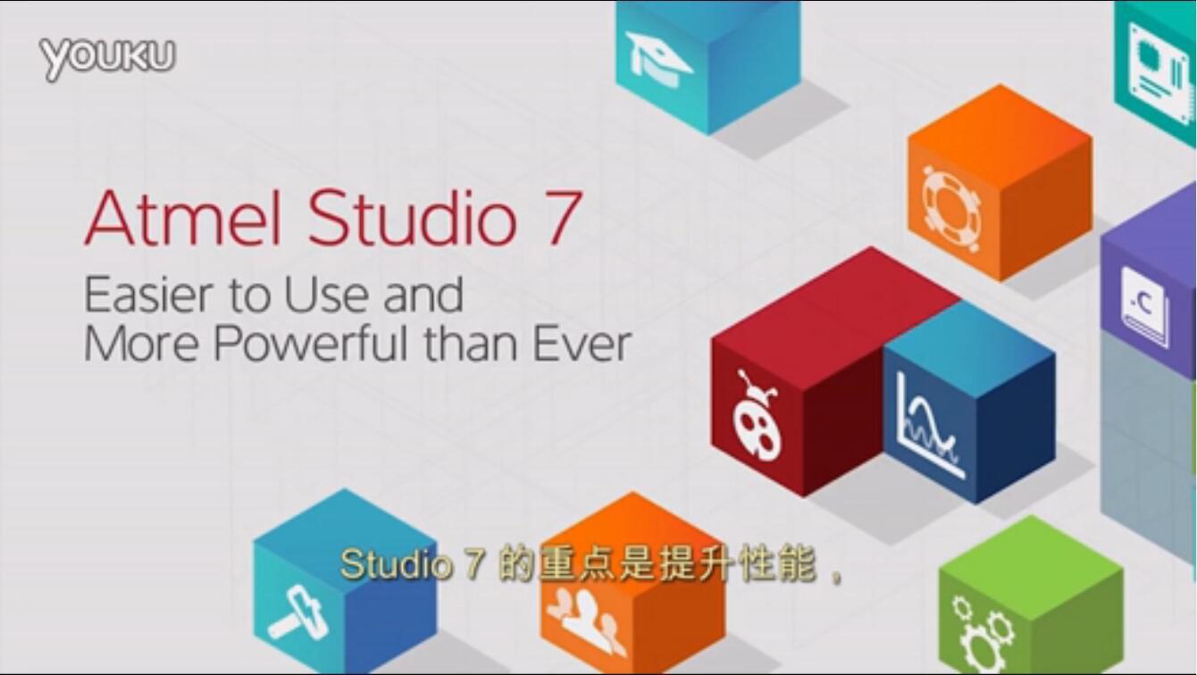 关于Atmel Studio 7讲解介绍(中文翻译)