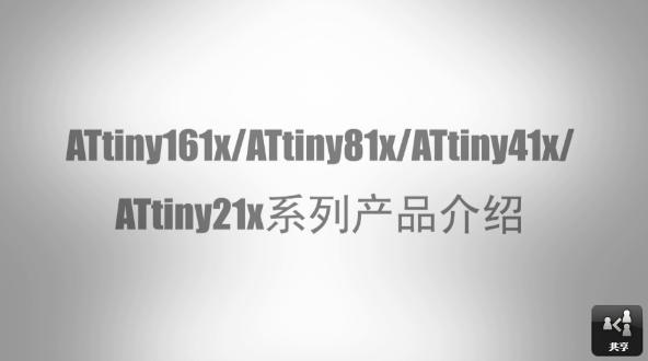 tinyAVR的新一代AVR MCU介绍