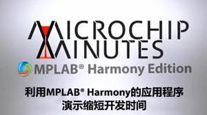利用MPLAB® Harmony开发框架缩短开发时间