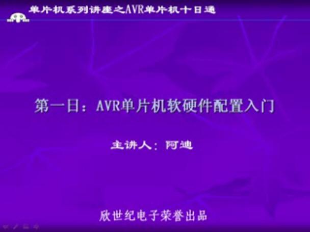 AVR单片机十日通:介绍AVR单片机软硬件配置(1)