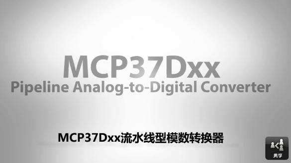 关于MCP37Dxx流水线型模数转换器的特点及构造介绍