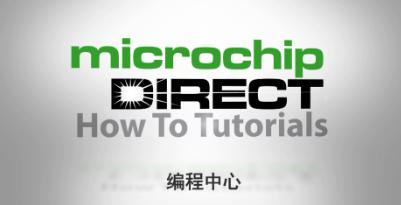 怎么样快速的在MicrochipDIRECT编程...