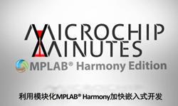 利用MPLAB Harmony软件框架的互联模块整合程序