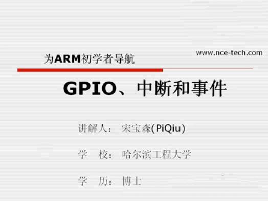 GPIO、中断和事件:为ARM初学者导航(6)
