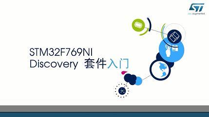 介绍STM32F769 NI-Discovery开发板套件入门