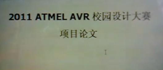 基于嵌入式网络服务器的视频监控系统设计