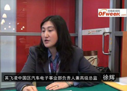 关于慕尼黑上海电子展上对英飞凌的专访视频