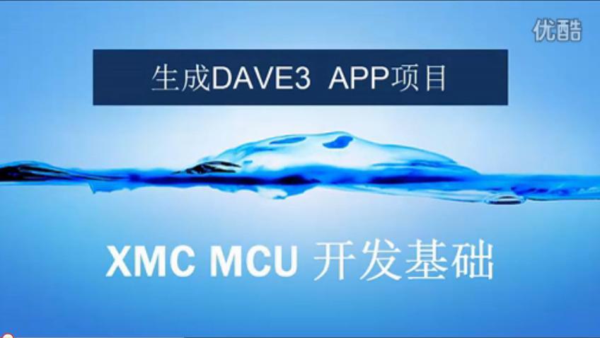 XMC MCU 开发基础:生成DAVE3 APP项目