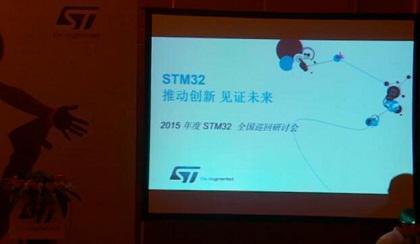 2015年STM32 全国研讨会:推动创新,见证未来