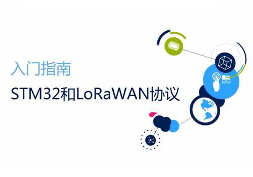 介绍STM32和LoRaWAN协议及其应用
