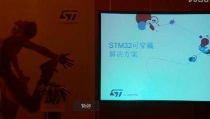 STM32 在可穿戴设备方面的应用