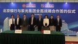 紫光集团与北京银行签署全面战略合作协议