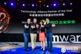 360企业安全荣获VMware年度最佳技术联盟合...