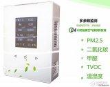 BYQL-LCD200智能空气环境监测仪及室内环...
