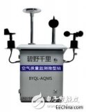 微型空气质量监测系统,空气质量微型监测站介绍