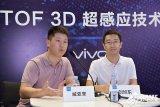 关于vivo技术专家对TOF 3D超感应技术的解读