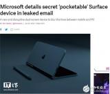 微软内部文件:双屏Surface Phone是一款便携式设备