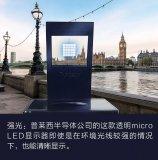 首个微型发光二极管显示器——该屏幕的每个像素均由...