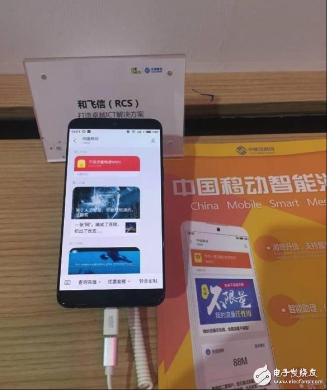 """中国移动推动RCS融合通信技术,为运营商""""去管道化""""愿景再进一程"""