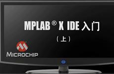 MPLAB X IDE初学者入门基础(上)