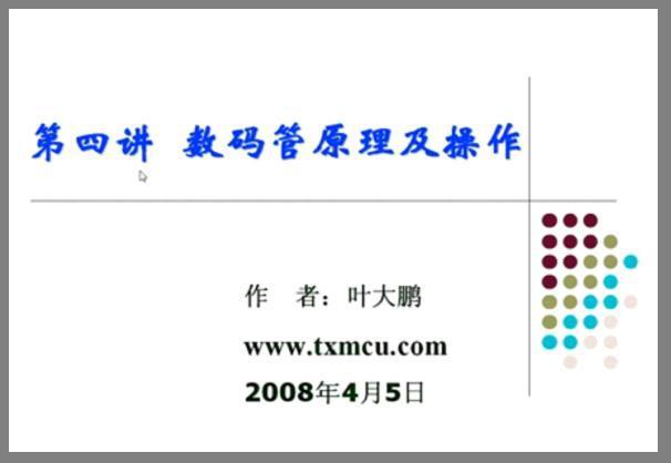 ATmega16视频之数码管原理解析