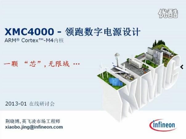 关于英飞凌中低端系列:XMC4400/4200/4100的特点及应用介绍