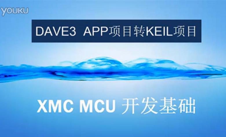 XMC MCU 开发基础:DAVE3 APP项目...