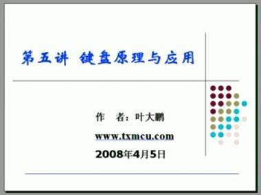 ATmega16教程:键盘原理与应用(1)